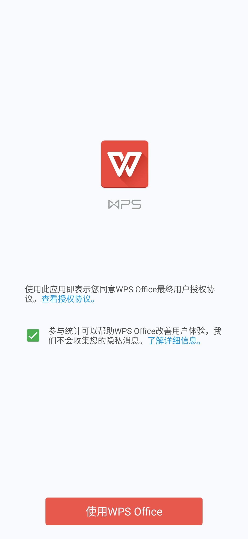 【分享】WPS V9.5.5 去广告去升级版本