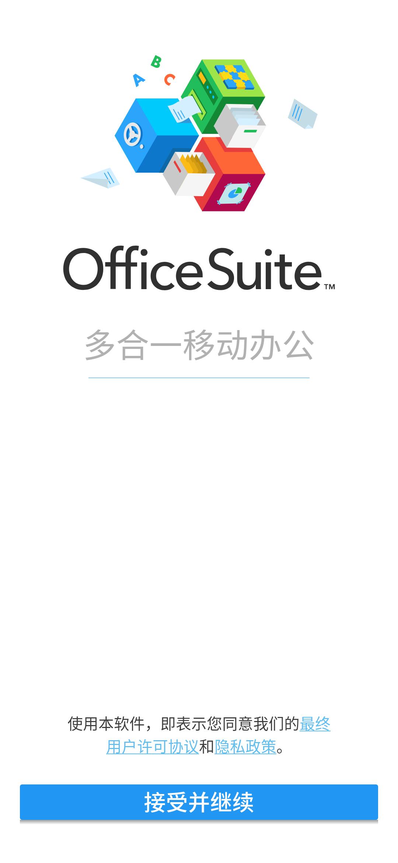 【分享】办公 OfficeSuite--v10.10 无广告