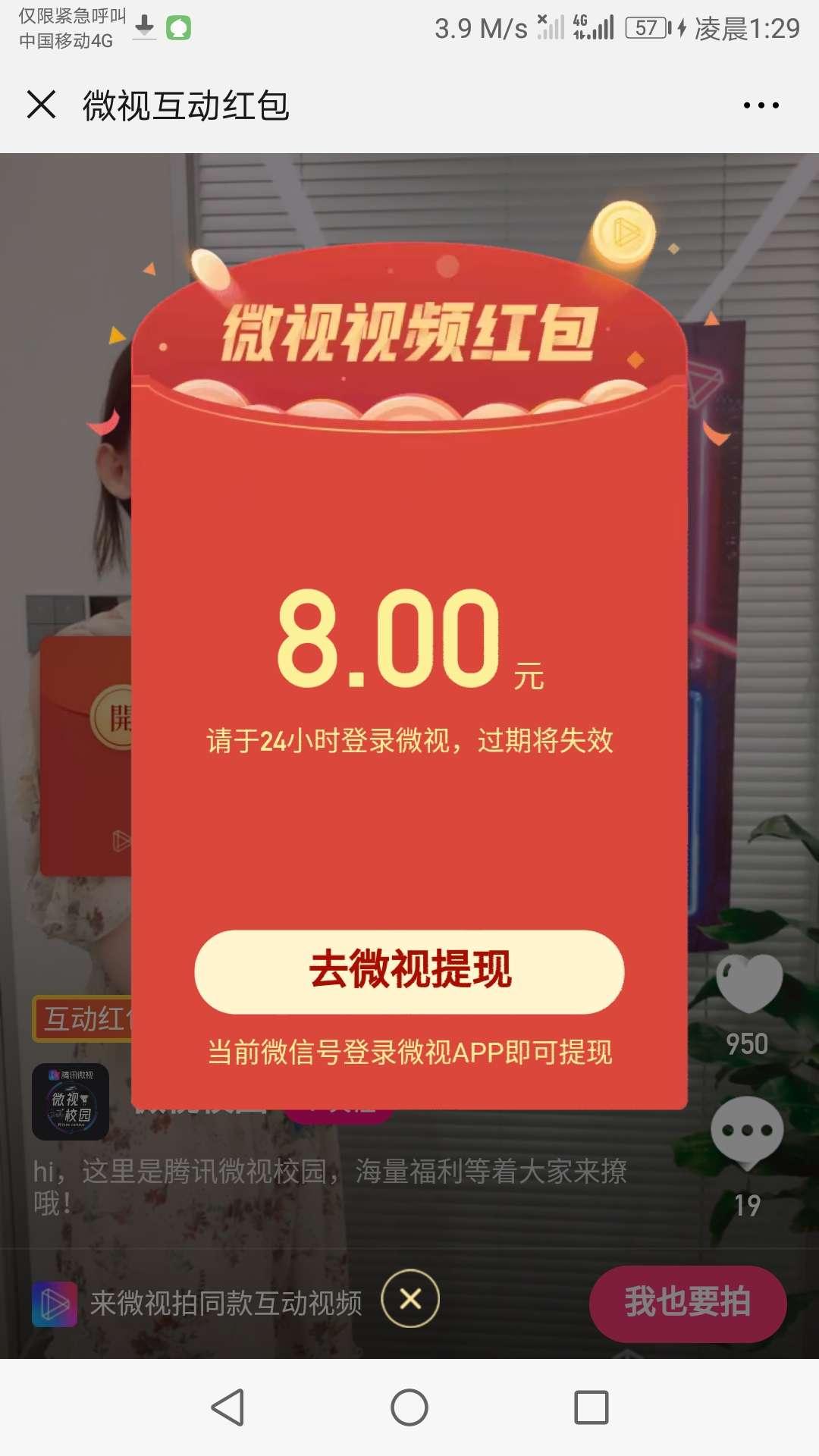 【现金红包】微视视频必得微信红包秒到-100tui.cn