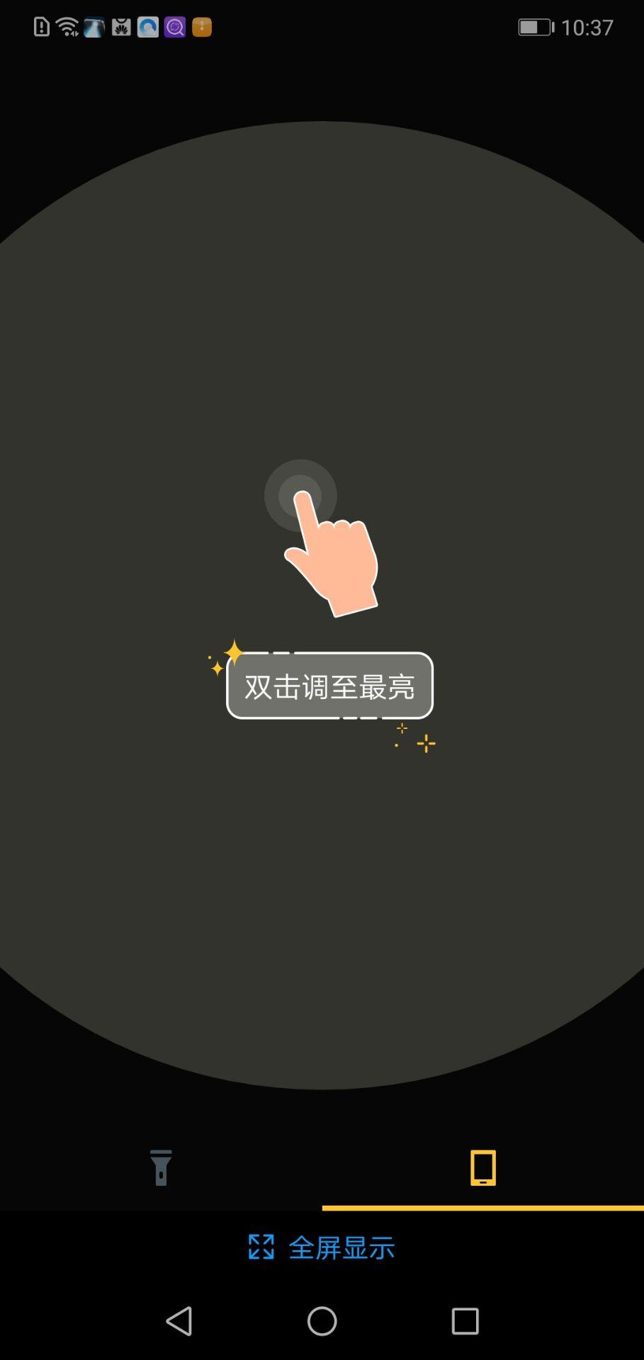 【资源分享】花式手电筒-爱小助