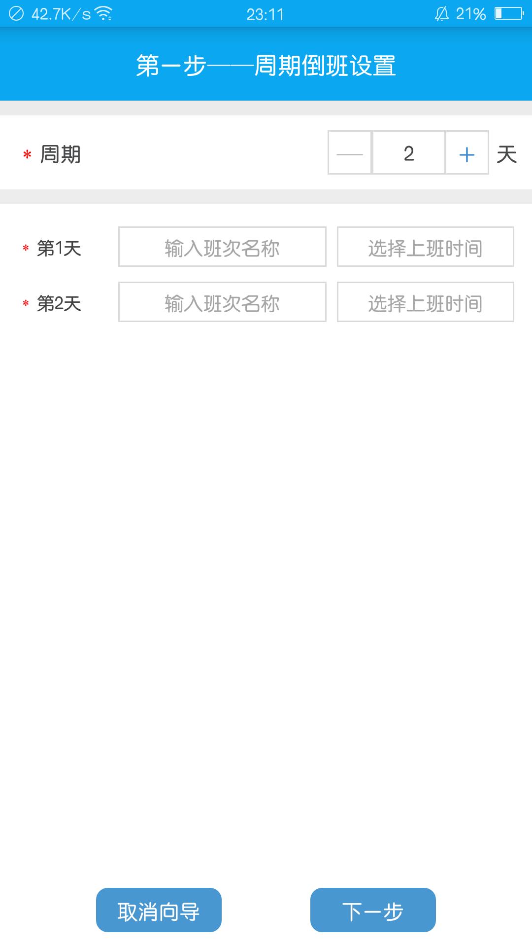 【分享】倒班助手 4.1.1-爱小助