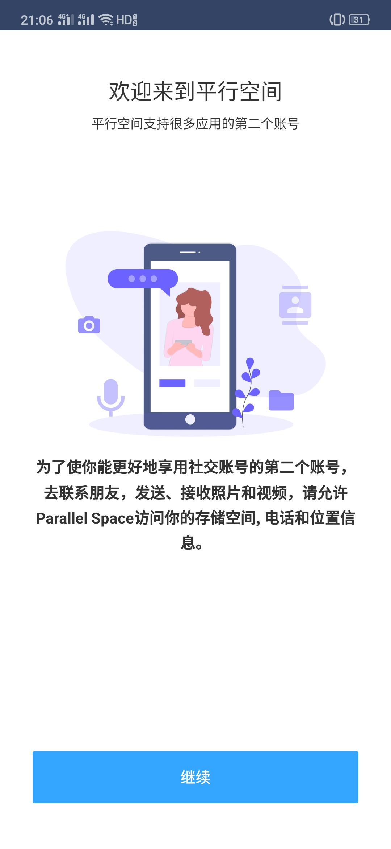 【分享】平行空间 V4.0.8844  破解付费 去广告