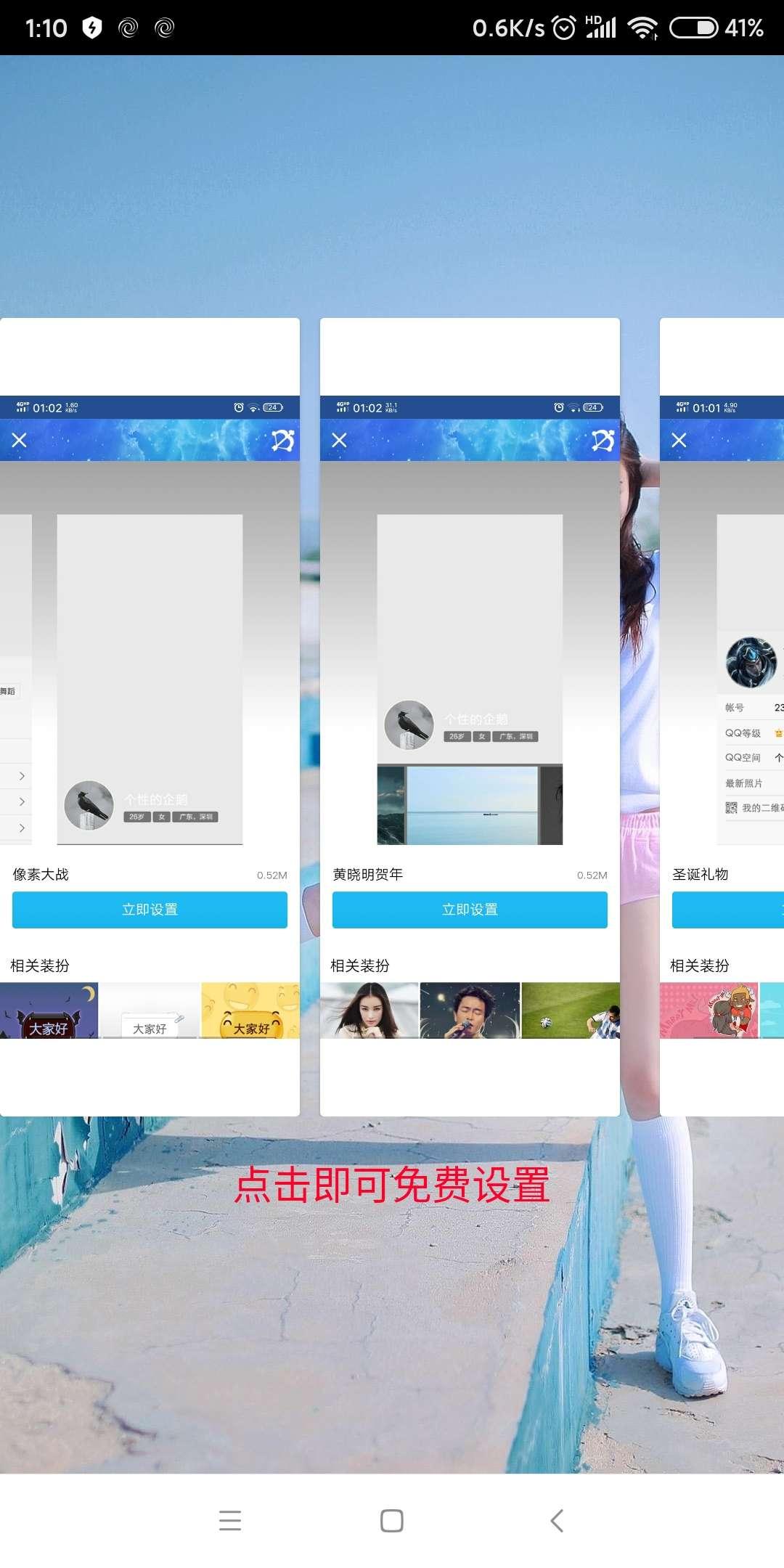 【分享】 QQ空白资料背景设置 配合空白资料无敌起飞