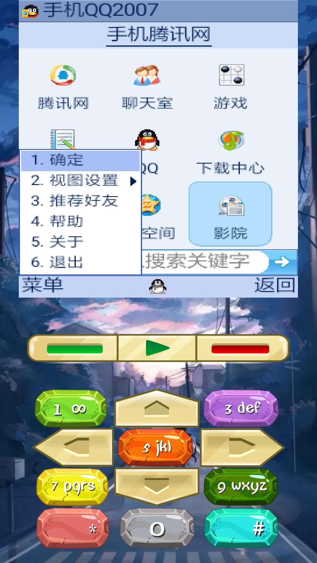 【分享】JAVA手机模拟器3.0.3_重温童年回忆!-爱小助