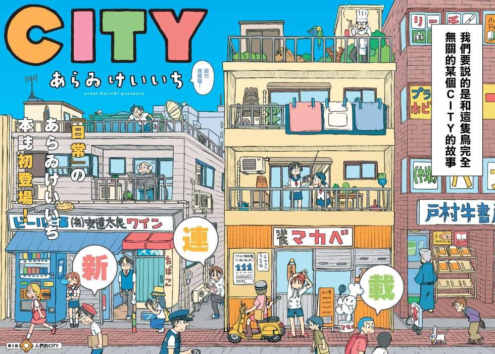 【漫画更新】【city】,二次元手机壁纸高清-小柚妹站