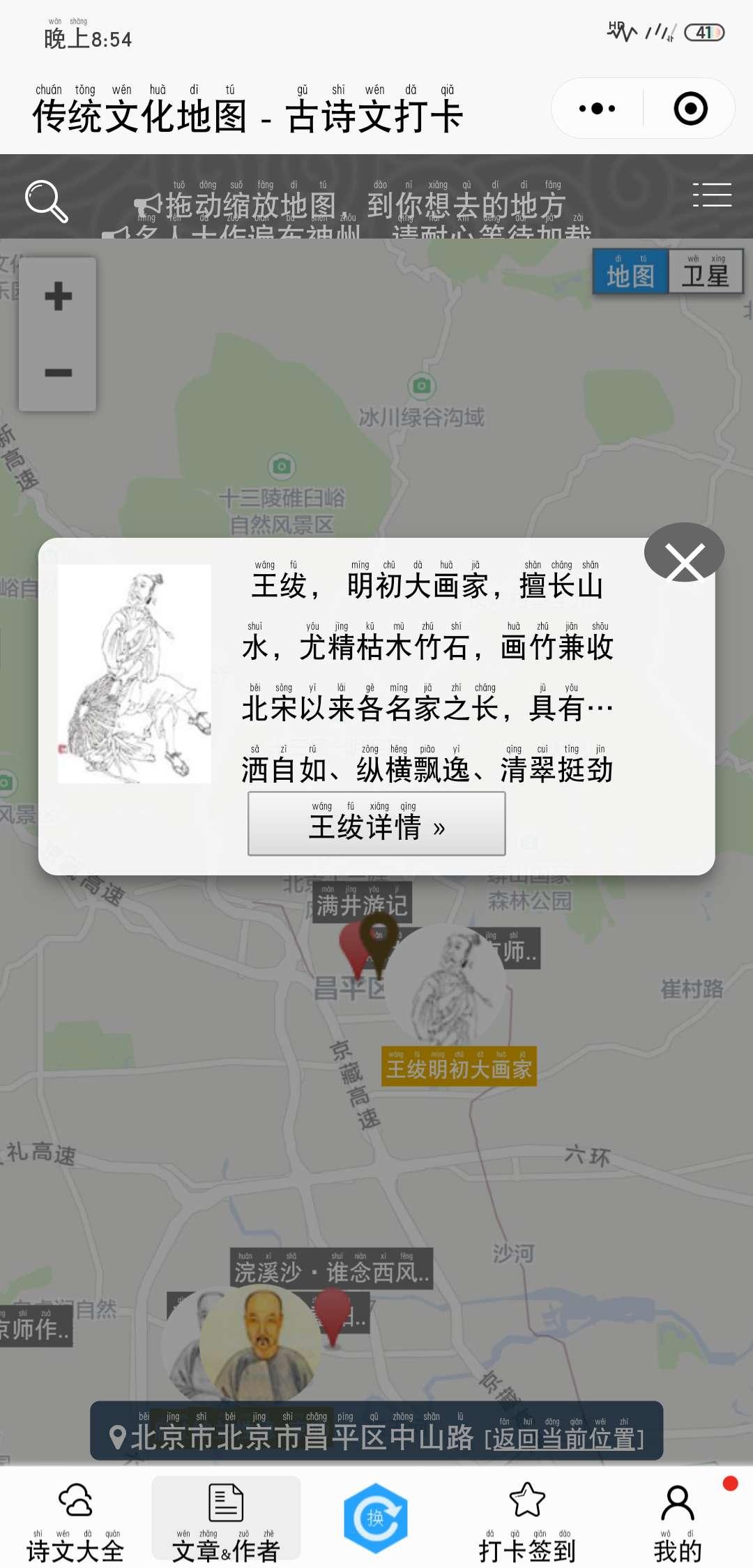 【小程序】古诗文打卡 中华文化,博大精深,古诗文承载 微信小程序-爱小助