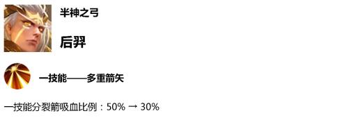 【资讯】王者荣耀体验服5.25更新,后羿云中君玄策削弱-www.im86.com