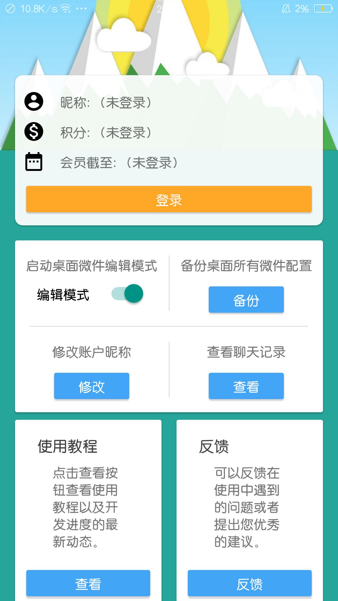 【分享】会话微件 3.6.2-爱小助