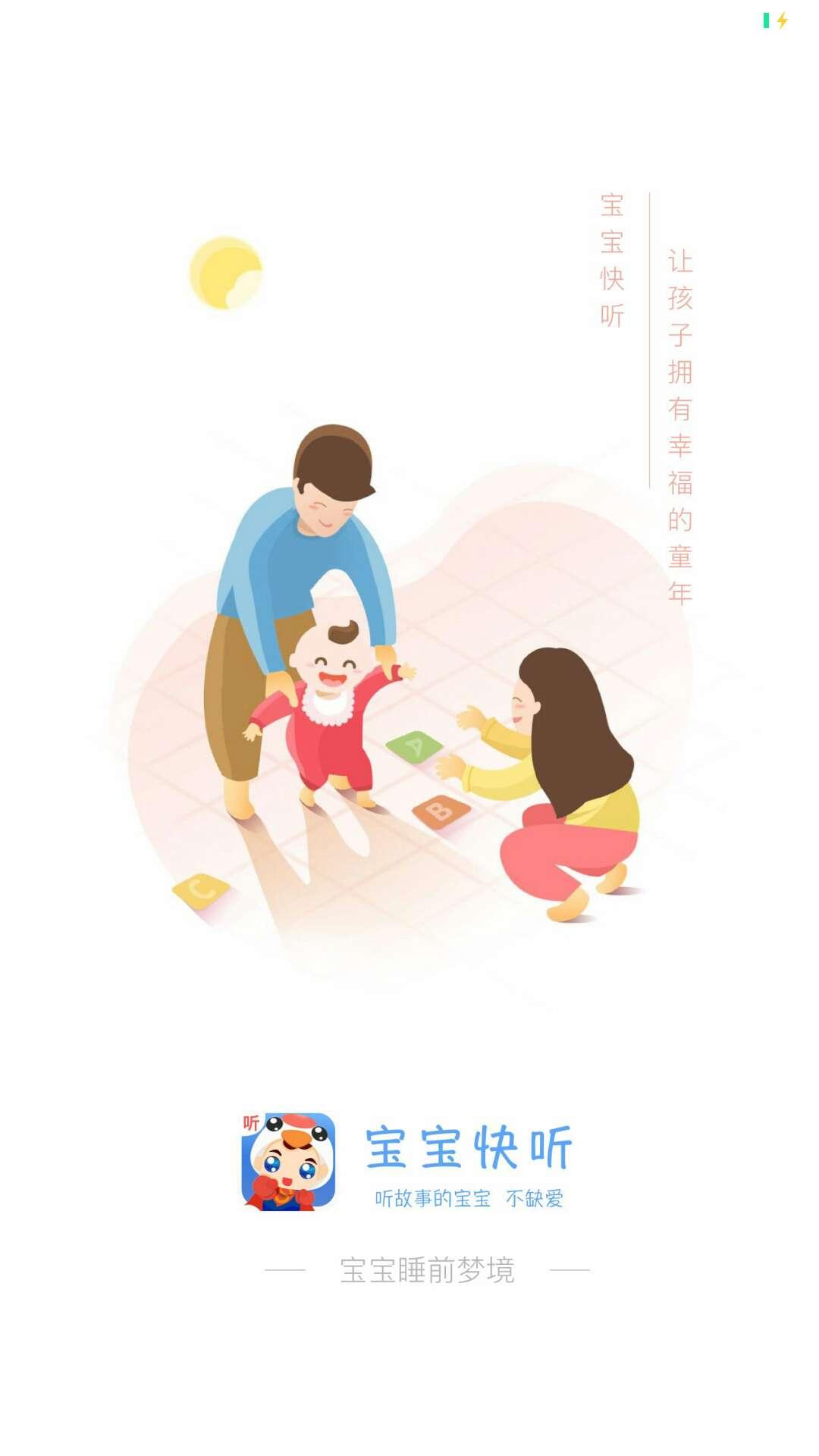 【分享】宝宝快听 1.1.5-爱小助