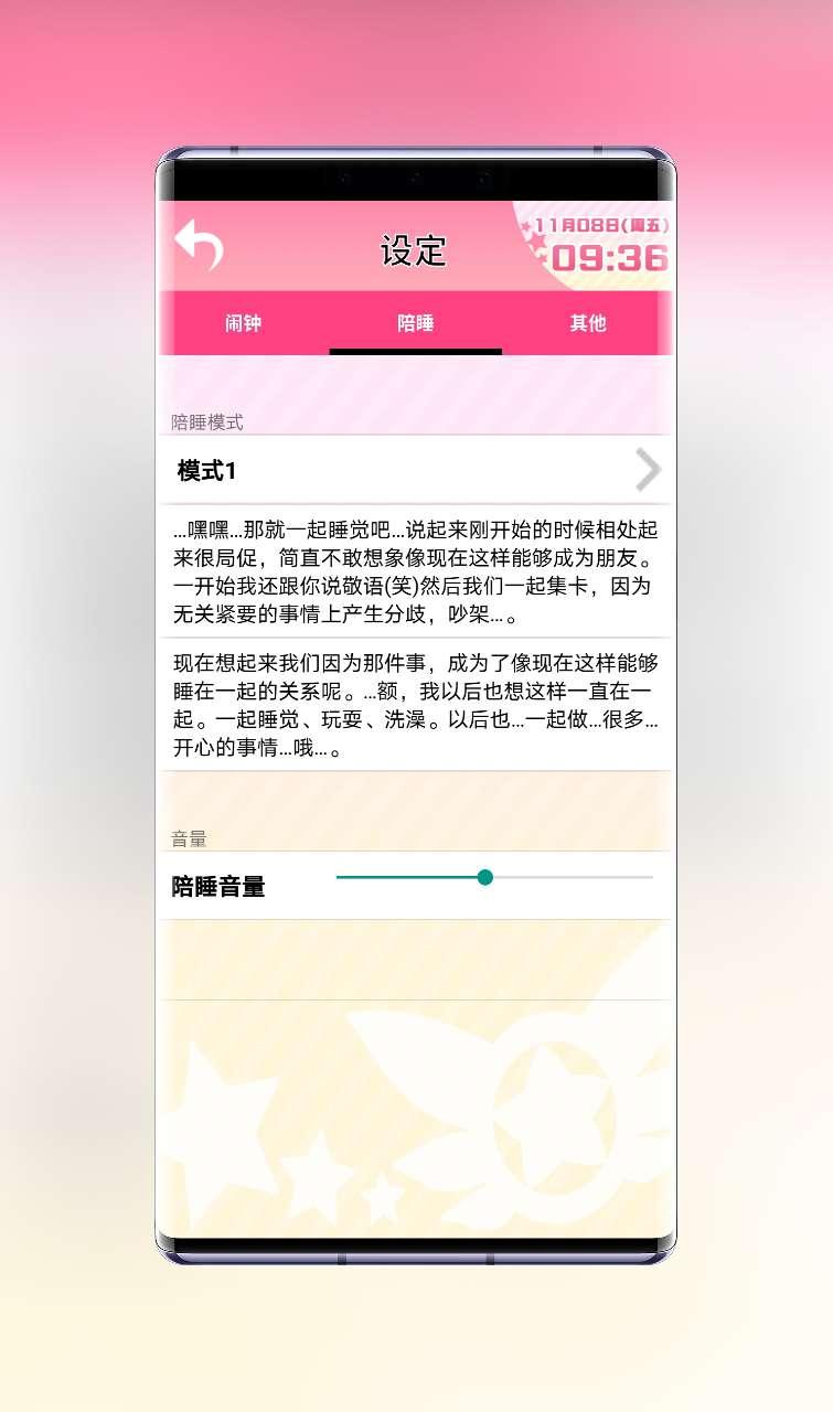 【资源分享】伊莉雅闹钟 v1.5.5 内购修改版-爱小助