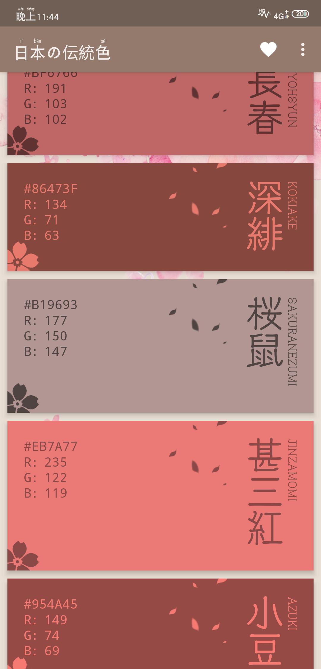 【分享】日本の伝統色 还在为自定义主题颜色而苦恼吗?-爱小助