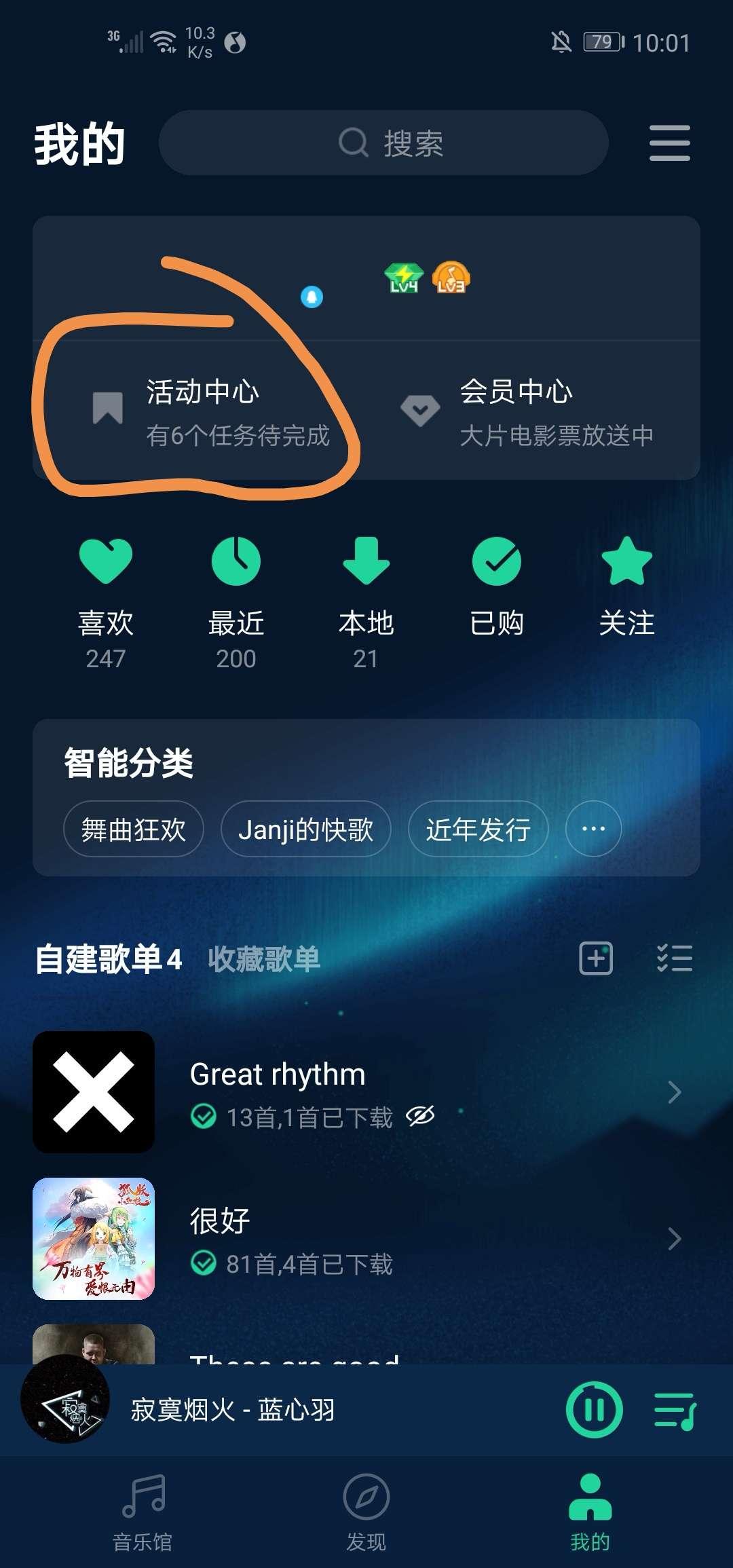【实物】QQ音乐抢实物-100tui.cn