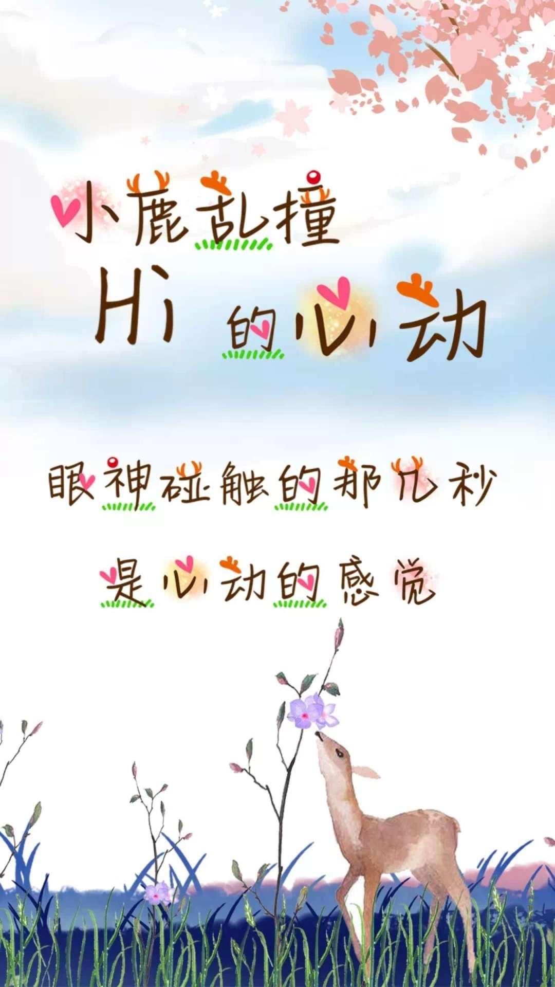 【字体】OPPO直装字体《小鹿乱撞的心动》-100tui.cn