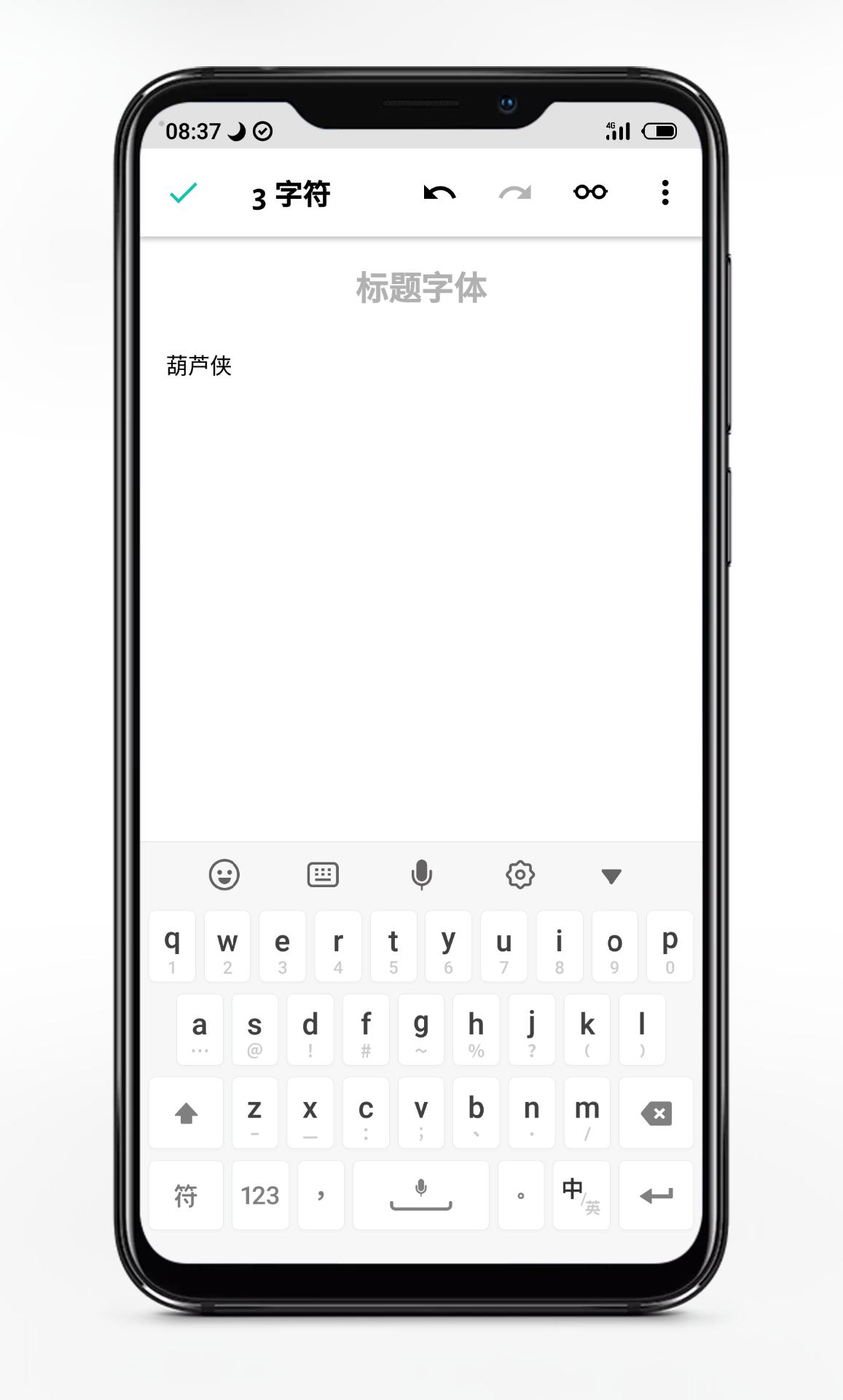 【考核】JotterPad文本编辑器v12.10.1破解版-爱小助