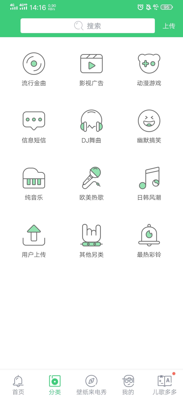 【资源分享】铃声多多破解版,一款免费听网红铃声的app-爱小助