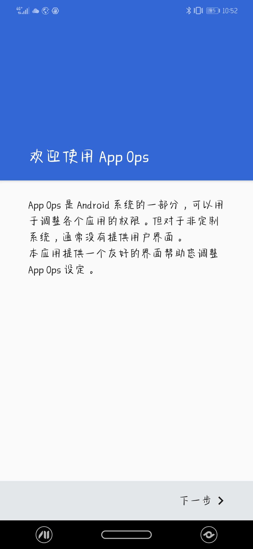 【分享】App ops 3.1.1