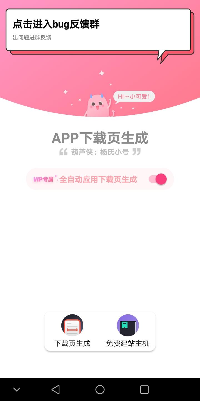 【原创工具】APP下载页生成~可生成APP下载页网扯(仿官网)-爱小助