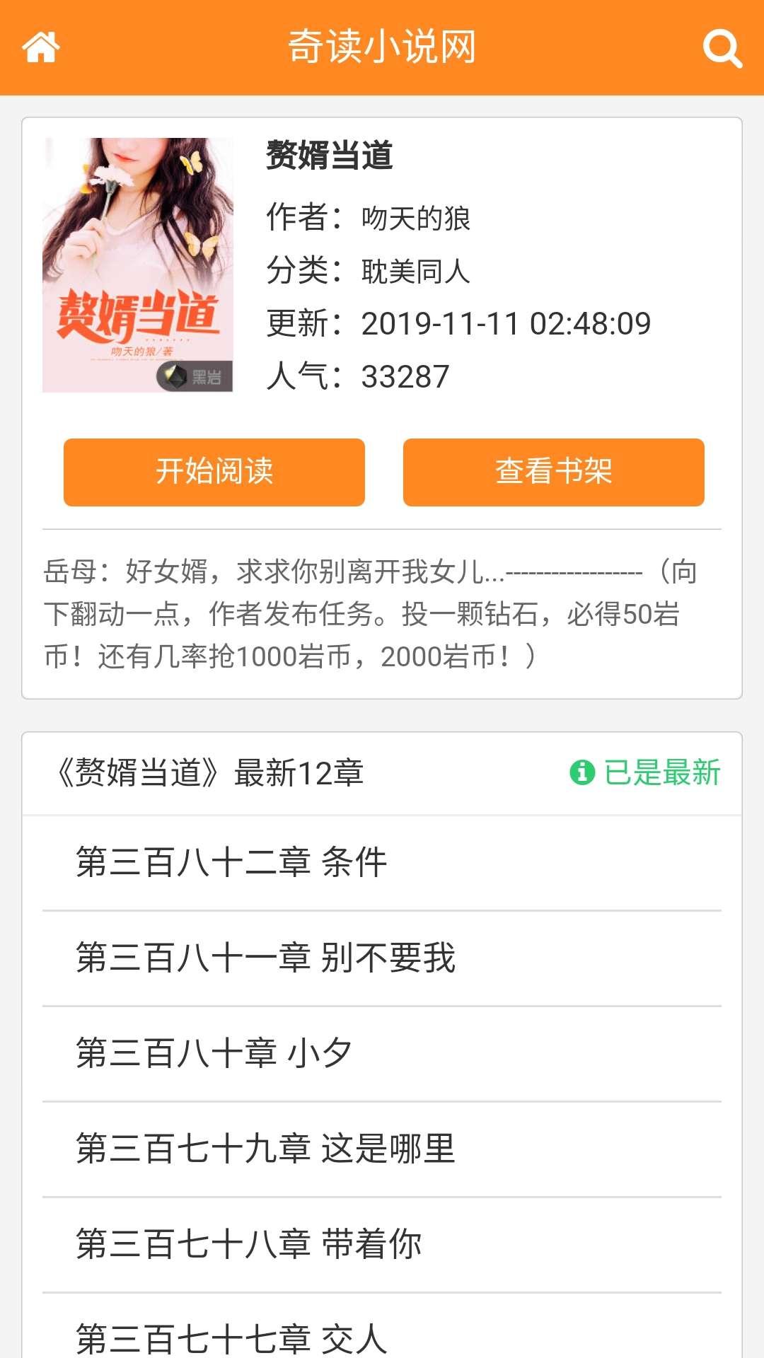 【分享】奇读小说(1.0.2)聚合全网VIP小说免费看-爱小助