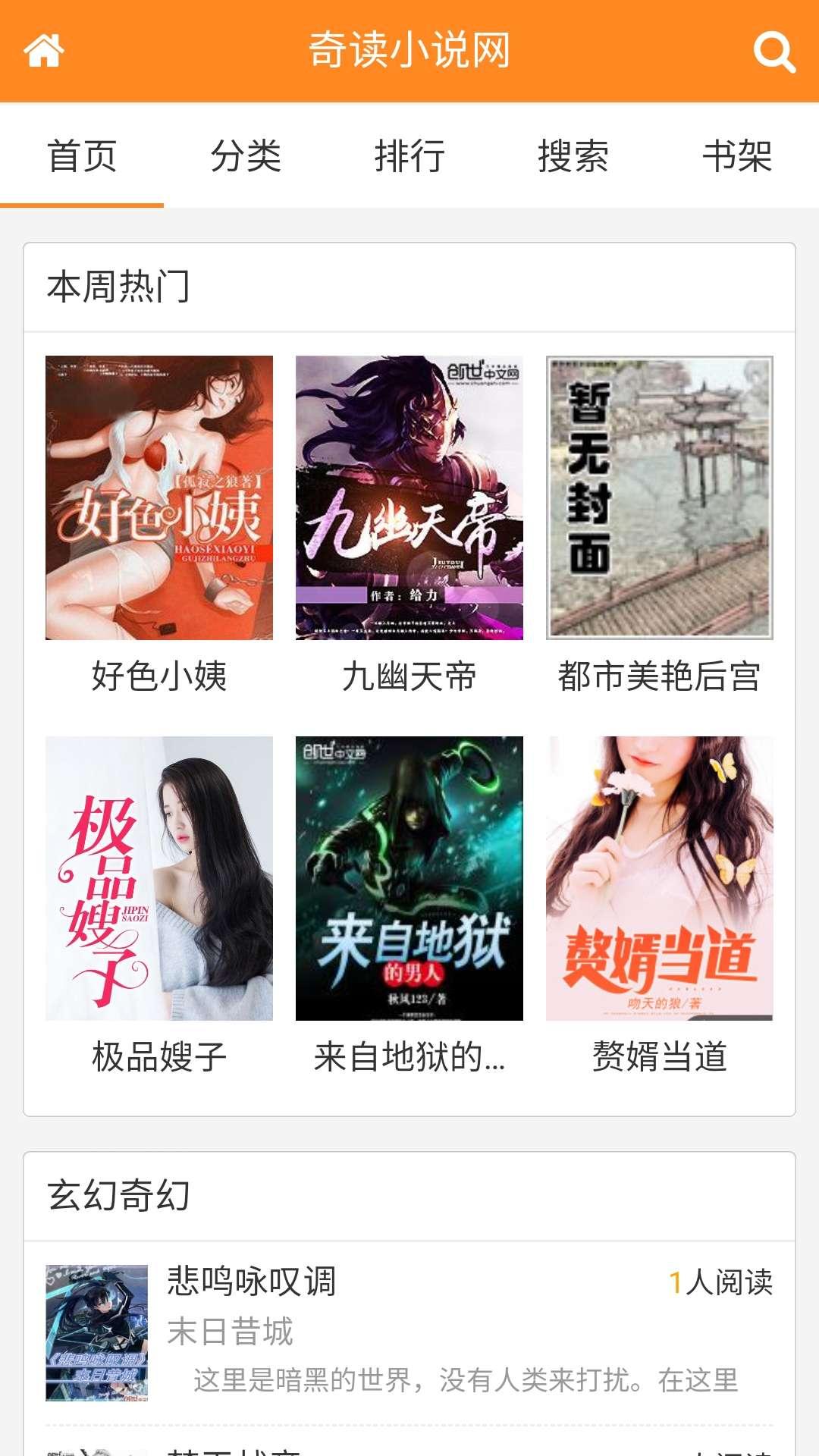 【分享】奇读小说(1.0.2)聚合全网VIP小说免费看