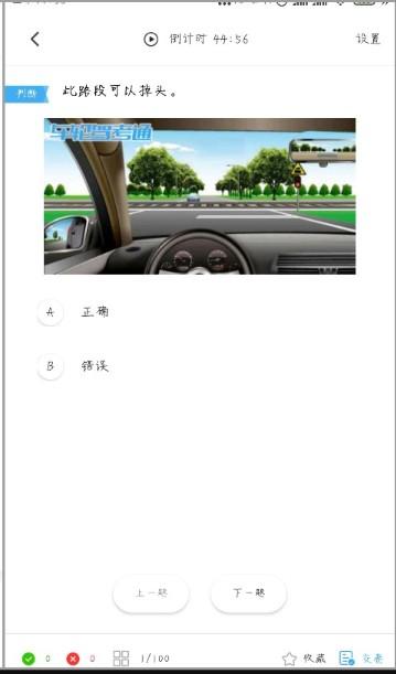 【分享】车轮驾考通考驾 一款考驾照必备神器 v7.6.2-爱小助