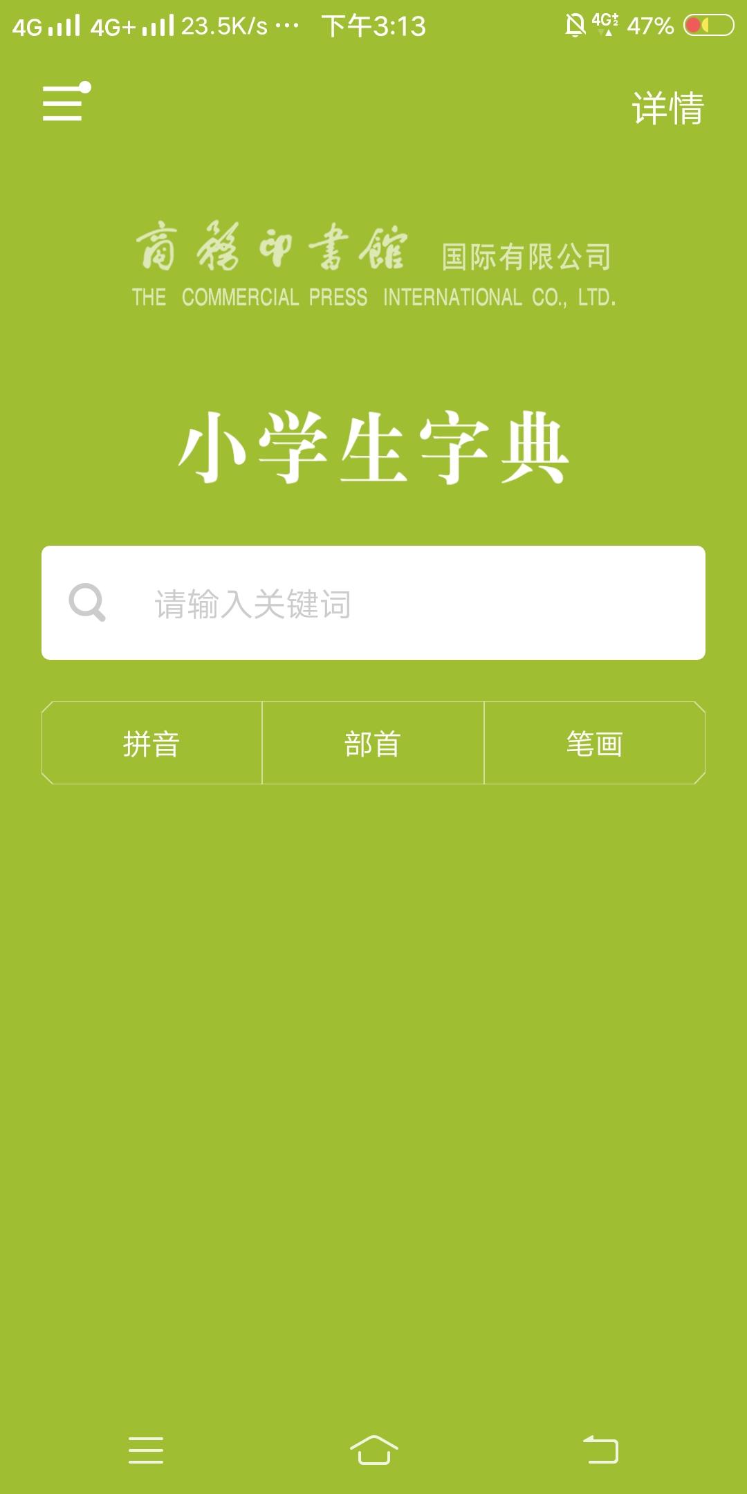 【分享】小学生字典-爱小助