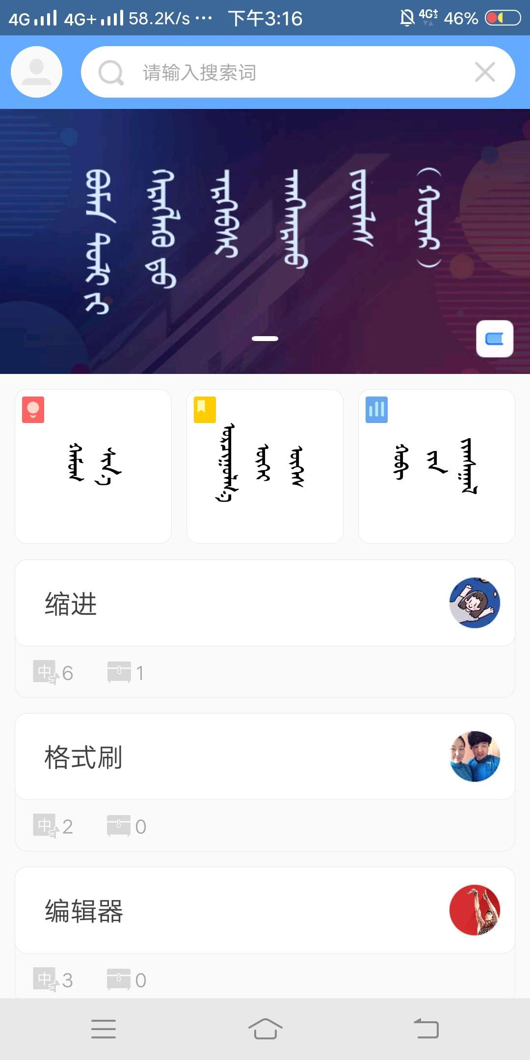 【分享】Boman汉蒙词典-爱小助