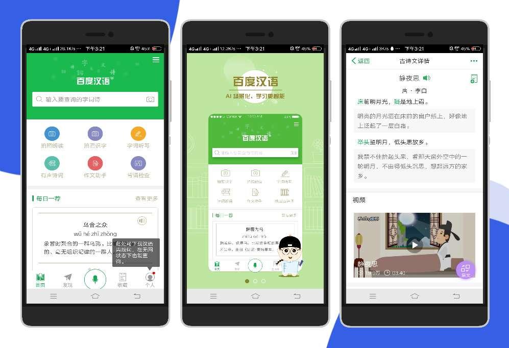 【分享】百度汉语-爱小助