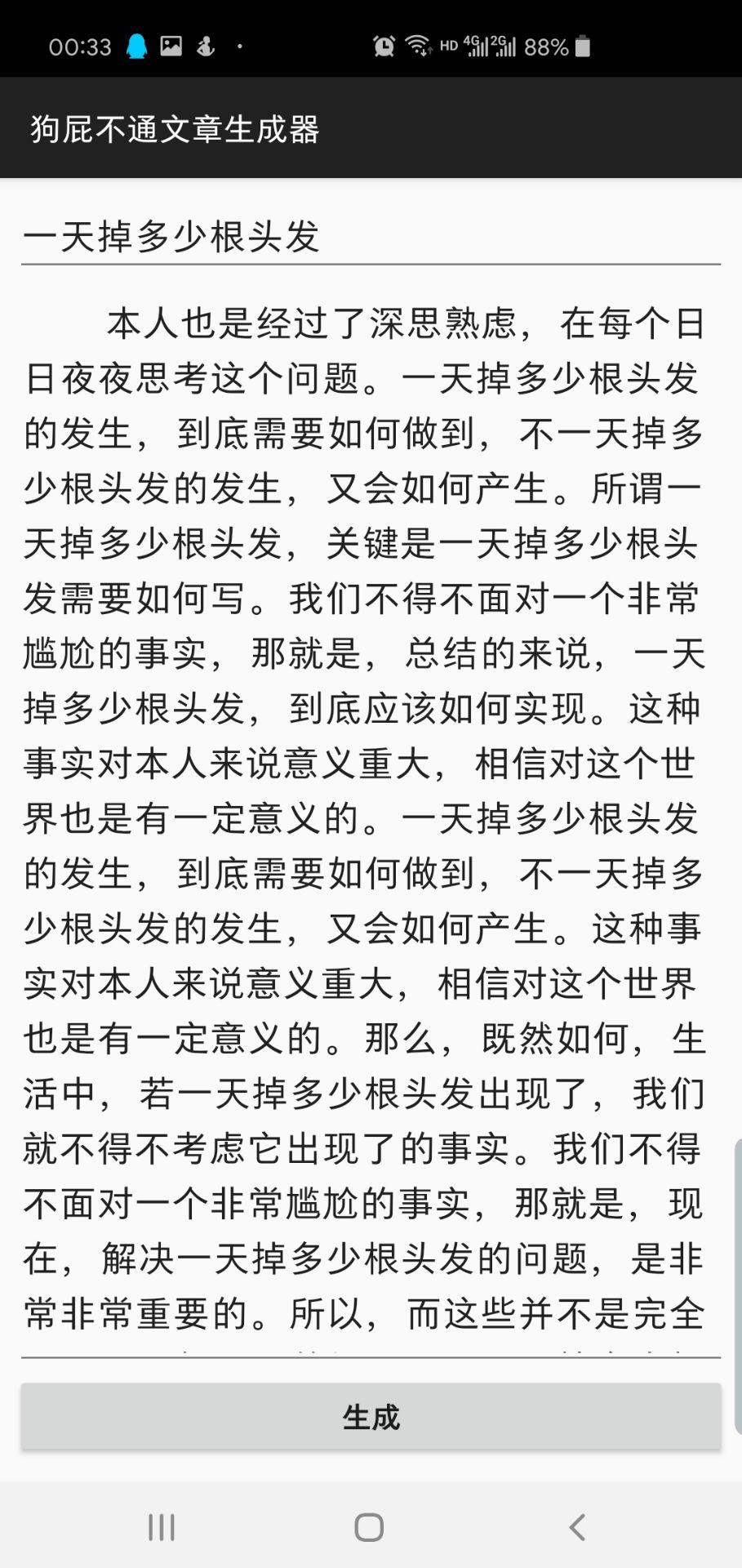 【分享】狗屁不通文章生成器 1.0.0