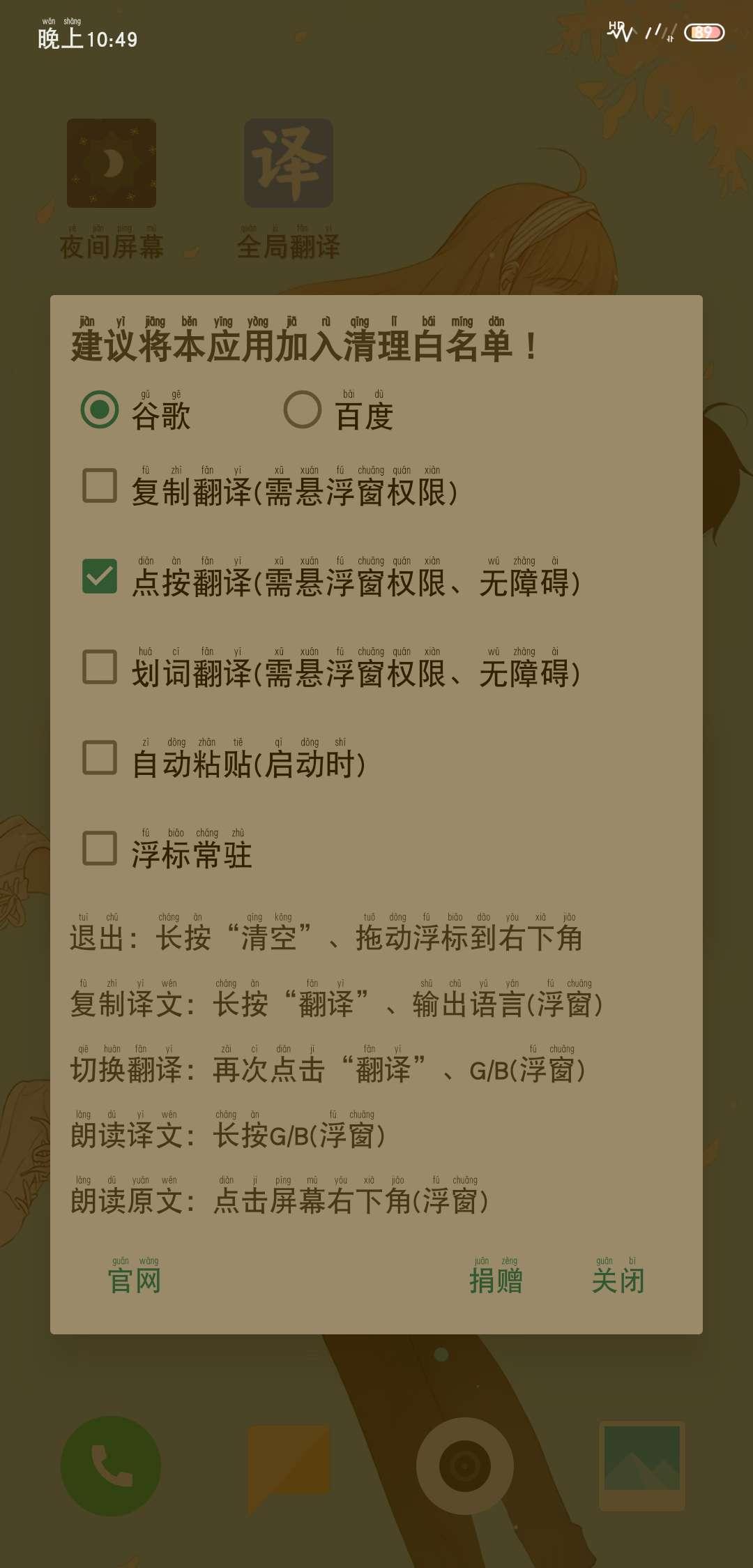 【分享】全局翻译(复制翻译+点按翻译+划词翻译)-爱小助