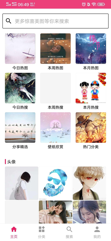 【资源分享】图片搜搜1.0一款搜索各种图片的app-爱小助