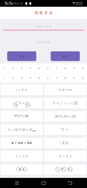 【原创软件】软众哆v2.0 安卓5.1 具备全网络资源功能app-爱小助