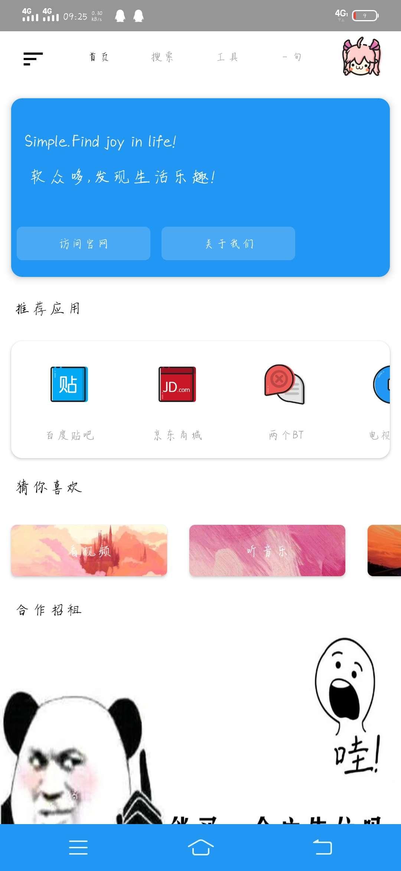 【原创软件】软众哆v2.0 安卓5.1 具备全网络资源功能app