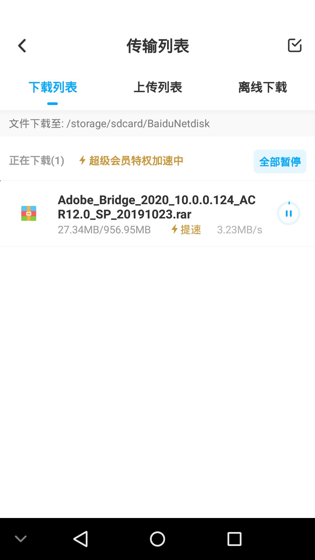 百度网盘不限速下载v10.0.12最新破解版-爱小助