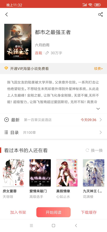 【吐血分享】热搜小说清爽版本年度最佳看书神器-爱小助