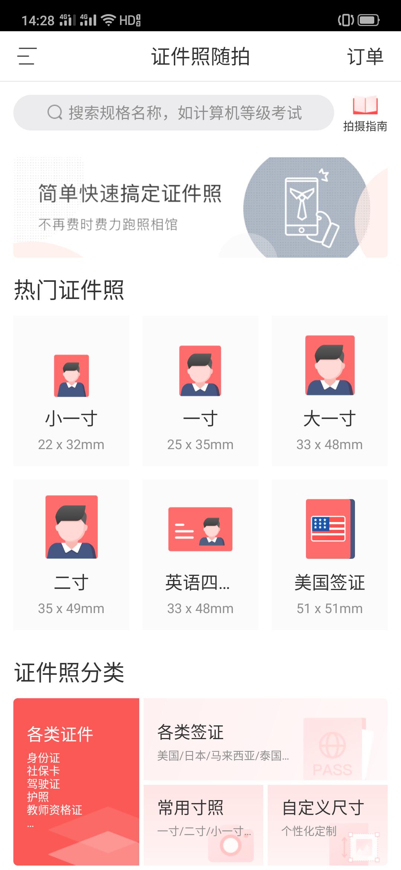 【分享】证件照随拍v2.8.2 去付费 清爽无广告