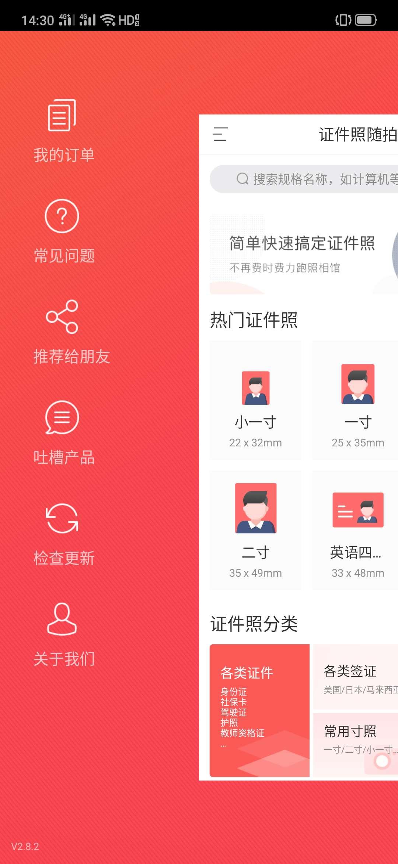 【分享】证件照随拍v2.8.2 去付费 清爽无广告-爱小助