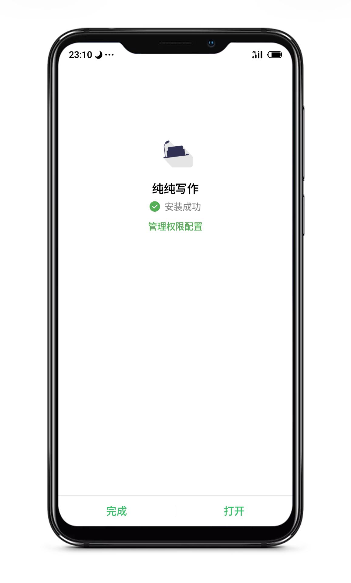 【分享】纯纯写作v13.9.1