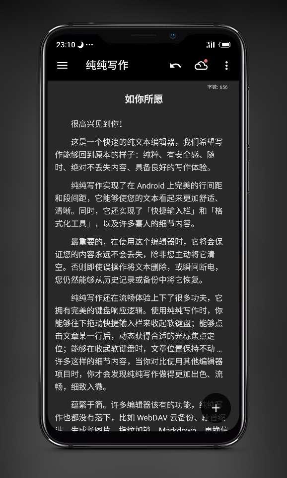 【分享】纯纯写作v13.9.1-爱小助