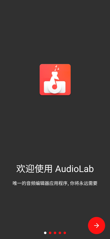 【分享】最专业的音乐剪辑软件AudioLab-v0.99版-爱小助