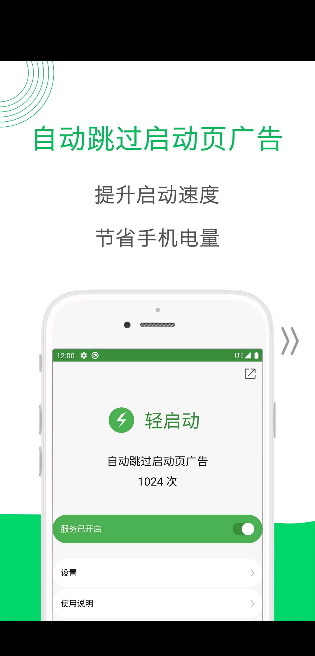 【分享】轻启动 - 提升APP启动速度可以帮您自动跳过启动页广告