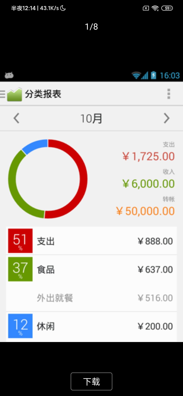 【资源分享】简约记账管理-爱小助
