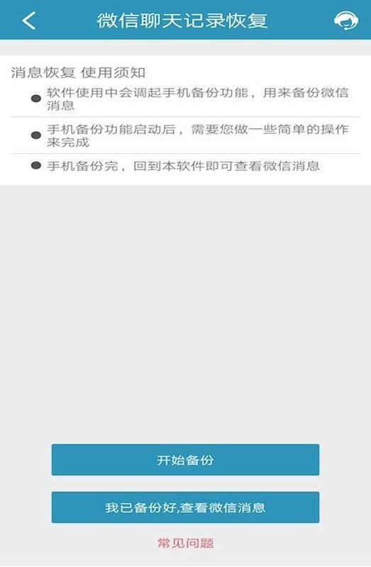 【资源分享】微信记录恢复-爱小助