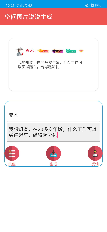 【原创软件】网红图片说说生成   自定义头像文字-爱小助