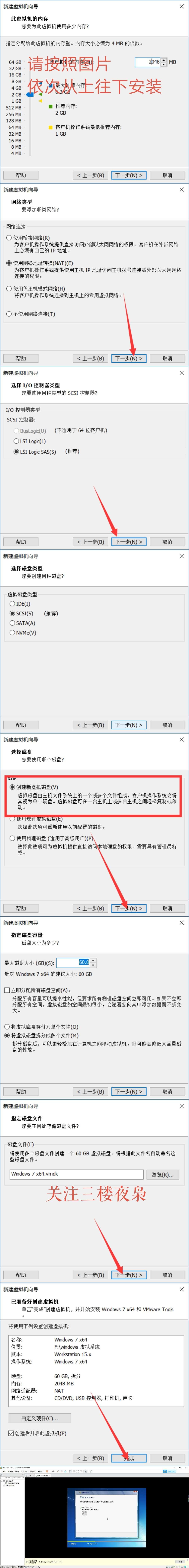 【PC】虚拟机安装win7系统-爱小助