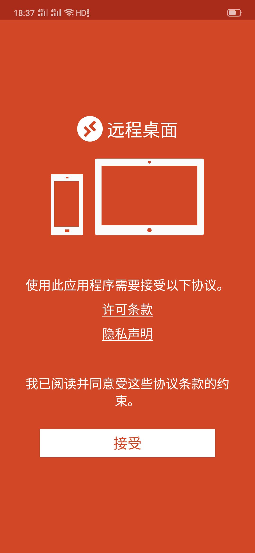 【分享】微软远程桌面汉化版 8.1.75.406