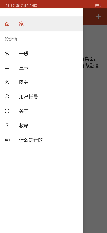 【分享】微软远程桌面汉化版 8.1.75.406-爱小助