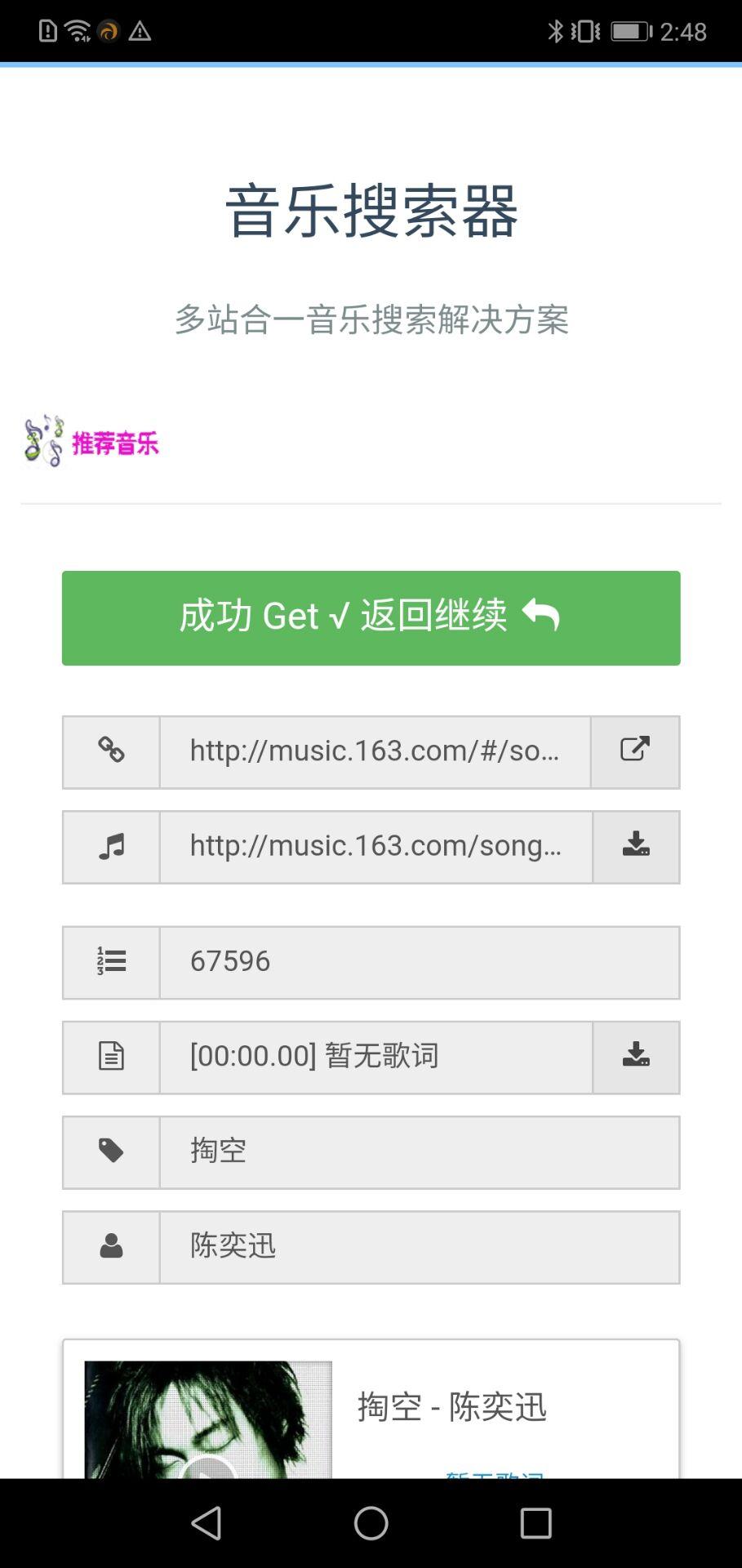 【资源分享】音乐搜索(想听的快来下载)-爱小助