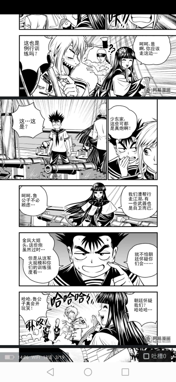 【漫画更新】天字2号舰,早读acg里番本子全彩