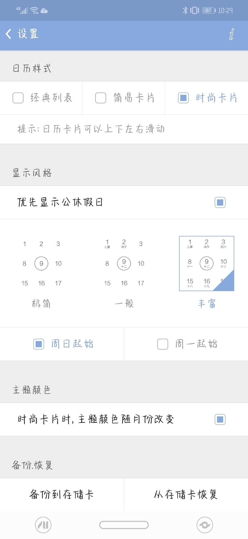 【分享】简洁日历 3.2.3-爱小助