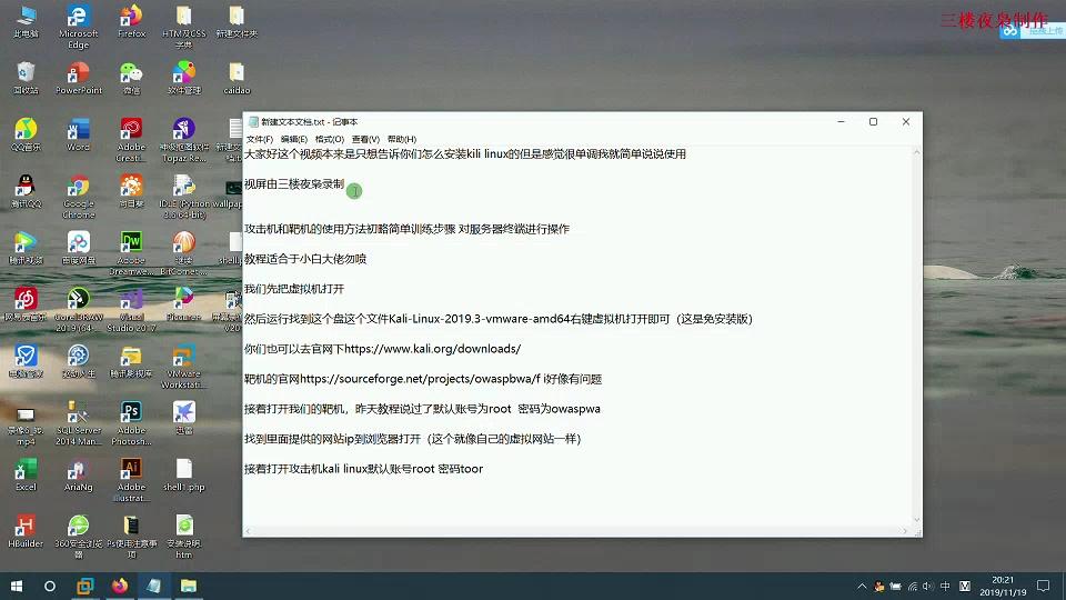 【PC】Kali Linux  虚拟机安装  注入视频